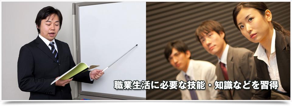 北はりま職業訓練センターでは、北播磨地域の労働者や地域住民の職業能力等の開発と向上を目的とした各種講座を実施 受講生募集中
